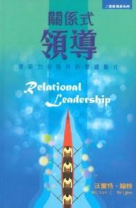 BLOG 關係式領導